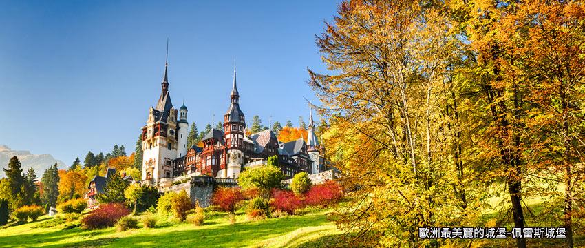 歐洲最美麗的城堡-佩雷斯城堡