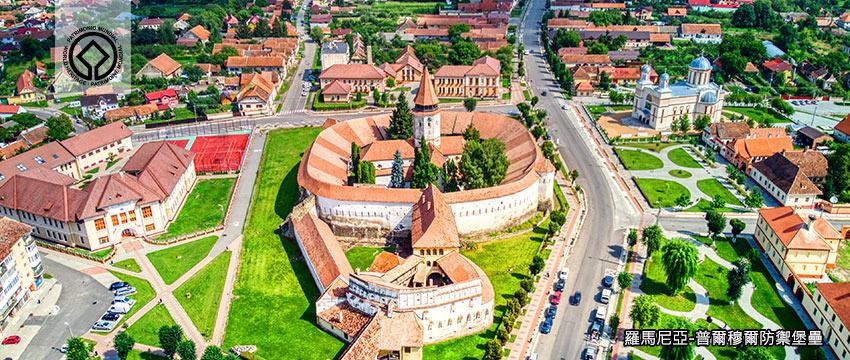 羅馬尼亞~普爾穆爾防禦堡壘