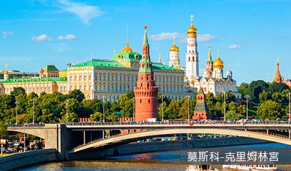 莫斯科_克林姆林宮
