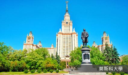 俄羅斯_莫斯科_莫斯科大學