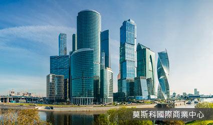 俄羅斯_莫斯科_莫斯科國際商業中心