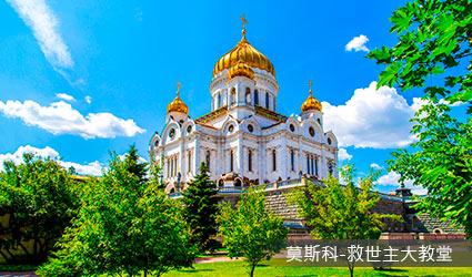 俄羅斯_莫斯科_救世主大教堂