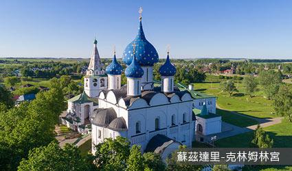 俄羅斯_蘇茲達里克里姆林宮