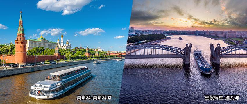 雙城遊河-莫斯科河、涅瓦河