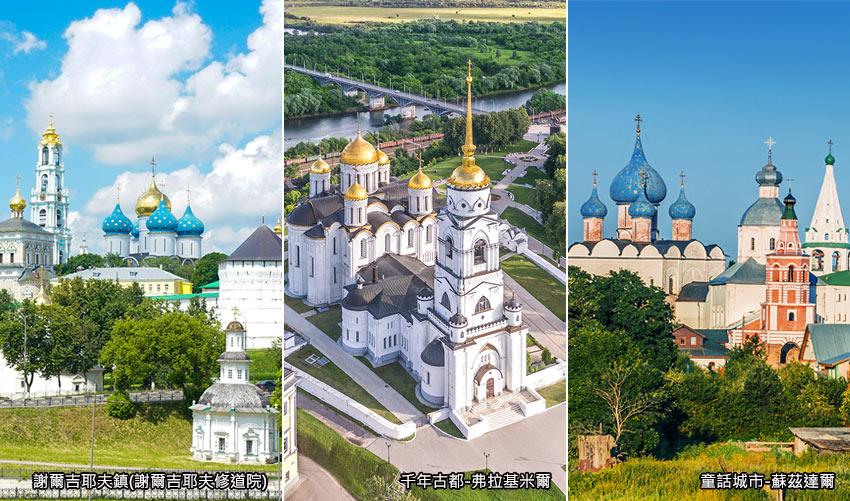 俄羅斯金環-謝爾吉耶夫鎮、蘇茲達爾、弗拉基米爾