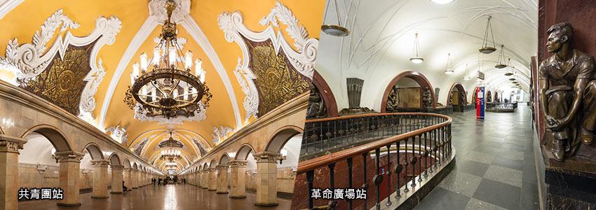 俄羅斯地鐵