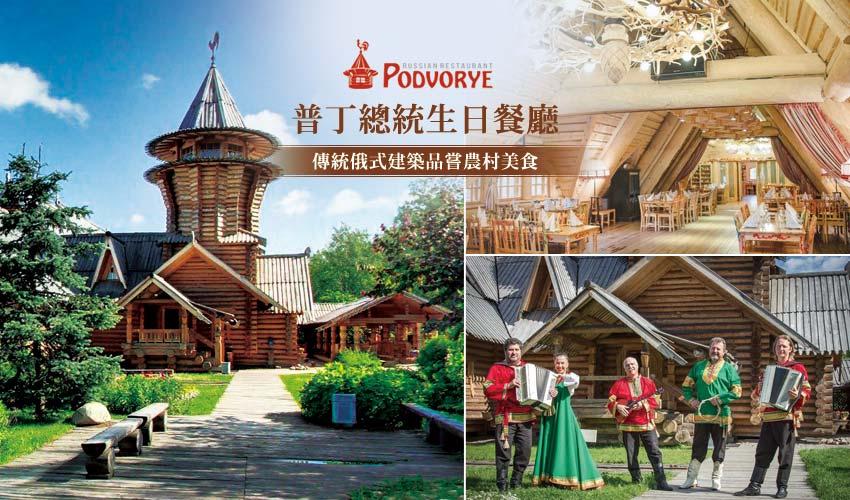 Podvorye餐廳(普丁總統生日宴)