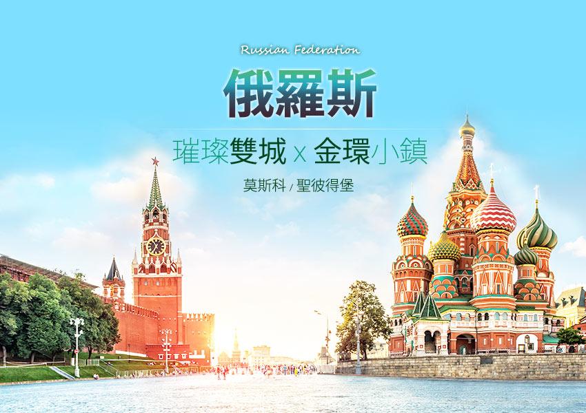 俄羅斯-璀璨雙城,金環小鎮