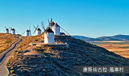 西班牙_康斯埃古拉-風車村
