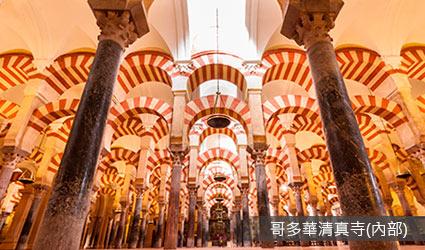 西班牙_哥多華清真寺(內部)