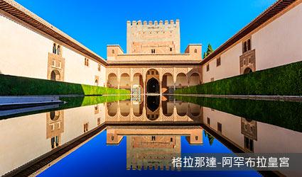 西班牙_格拉那達_阿罕布拉皇宮