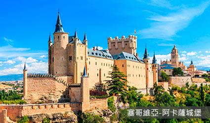 西班牙_塞哥維亞-阿卡薩城堡