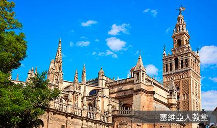 西班牙_塞維亞_塞維亞大教堂