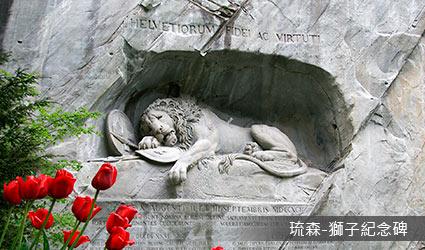 琉森-獅子紀念碑
