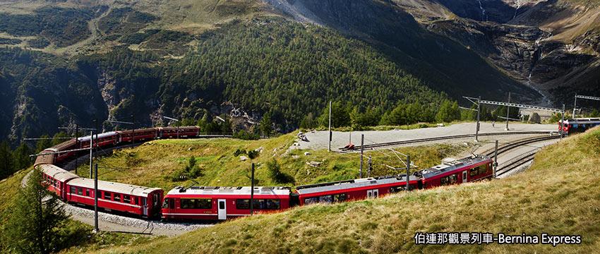 伯連那觀景火車路線Bernina Express