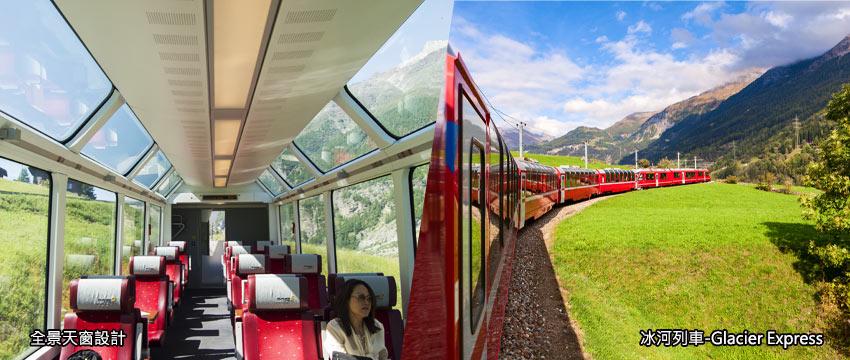 冰河列車觀景車廂GLACIER EXPRESS