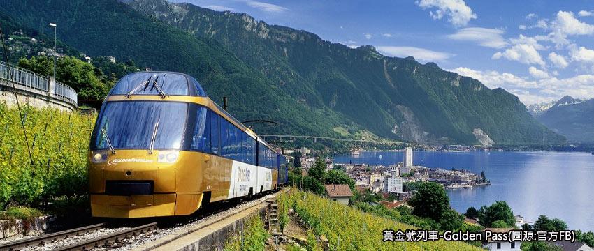 黃金號列車觀景火車Golden Pass