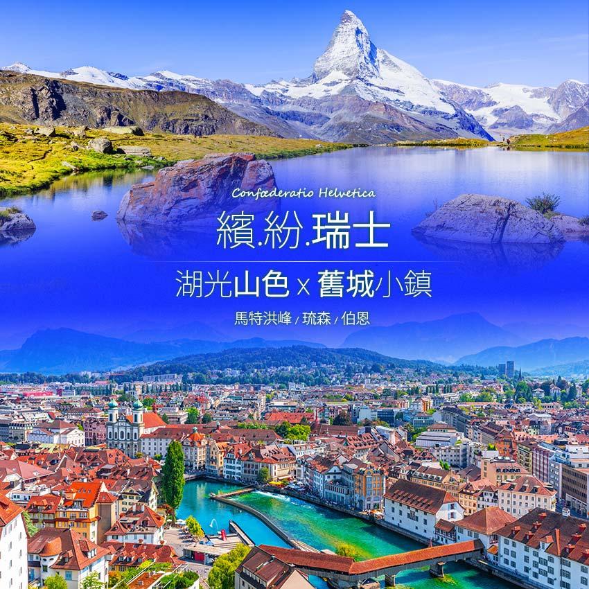 瑞士-湖光山色.老城小鎮