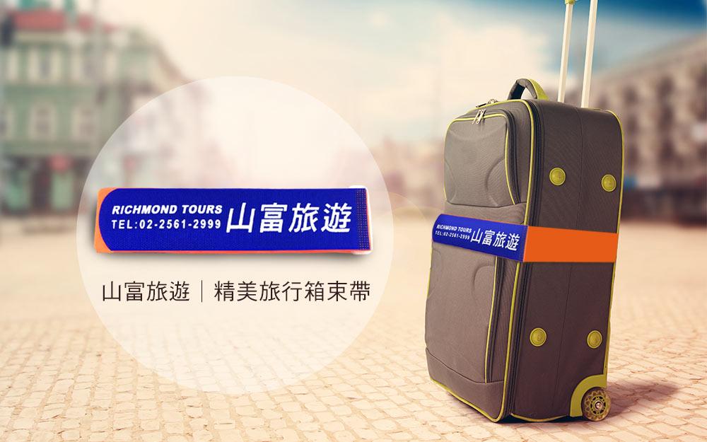 山富旅遊精美行李箱束帶