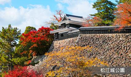 松江城公園