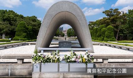 廣島和平公園