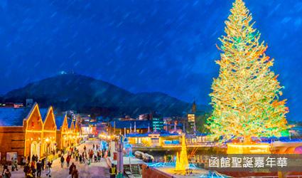 函館聖誕嘉年華