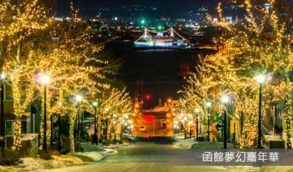 函館夢幻嘉年華