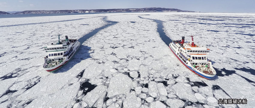 北海道-破冰船