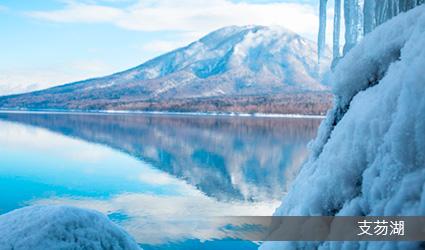 支芴湖(日本最美的湖)