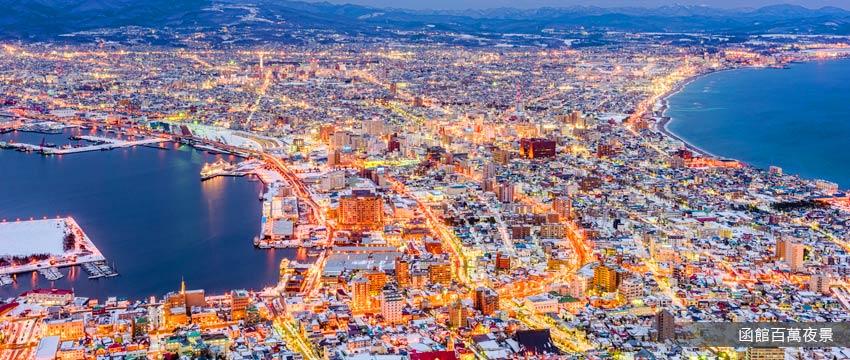 函館百萬夜景
