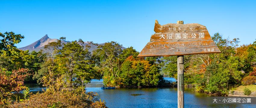 大、小沼國定公園