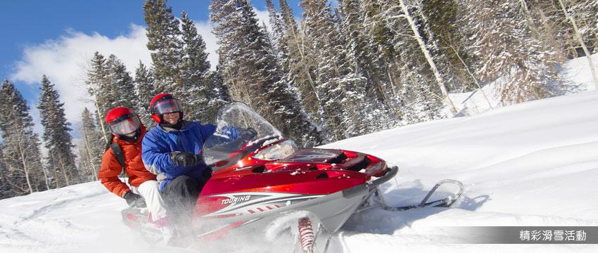 精彩滑雪活動