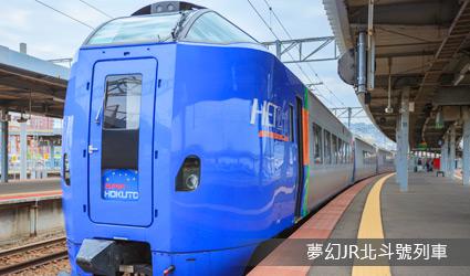 夢幻JR北斗號列車