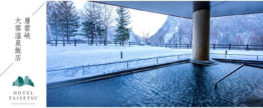 層雲峽大雪溫泉飯店