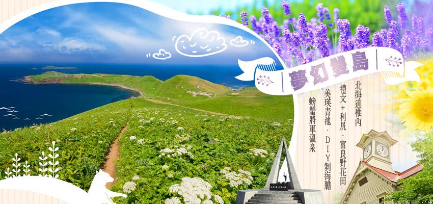 SPK07PAK01夢幻雙島