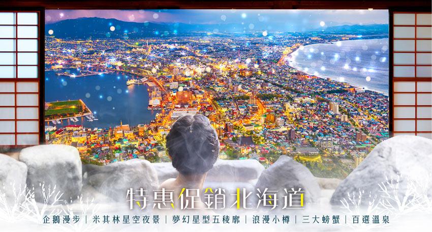 特惠促銷北海道5日-企鵝漫步、米其林星空夜景、夢幻星型五稜廓、浪漫小樽、三大螃蟹、百選溫泉
