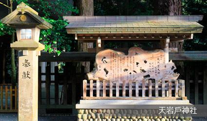 天岩戶神社