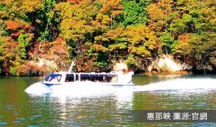 惠那峽遊船