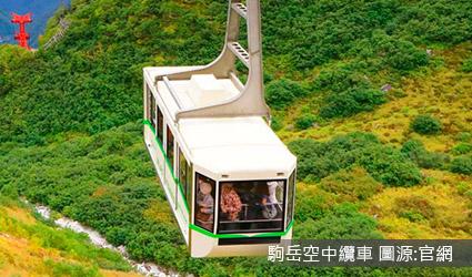 駒岳空中纜車