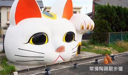招財貓故鄉欣賞巨大招財貓