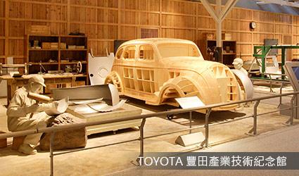 TOYOTA 豐田產業技術紀念館