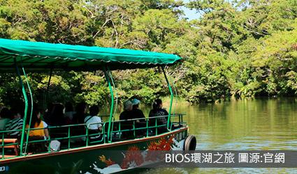 BIOS環湖之旅