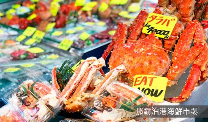 那霸泊港海鮮市場
