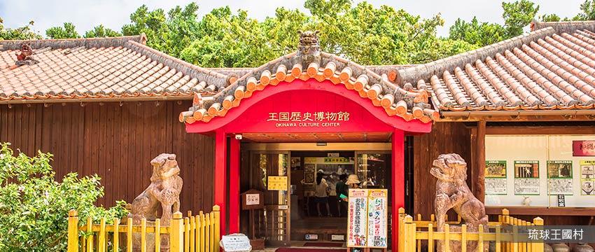 琉球王國村