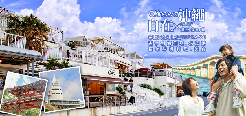 OKA04CI0001自在沖繩