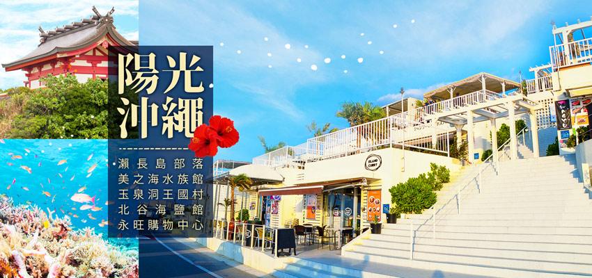 OKA04GE21陽光沖繩