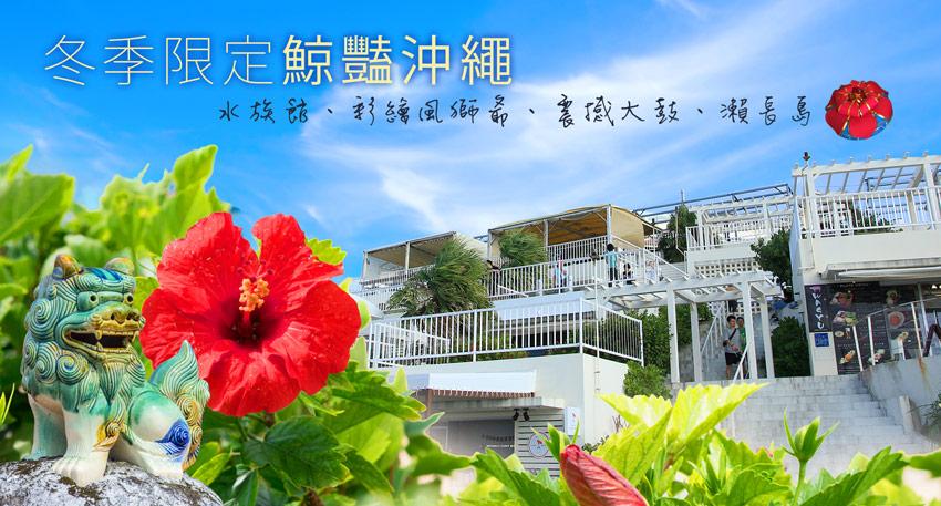 冬季限定鯨豔沖繩4日~水族館、彩繪風獅爺、震撼大鼓、瀨長島