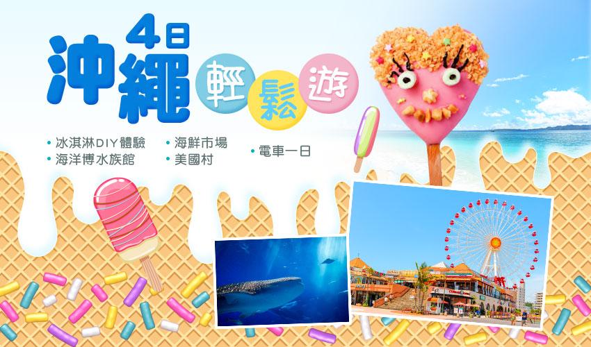 愛上沖繩一晚海濱兩晚市區4日~冰淇淋DIY、水族館、電車劵