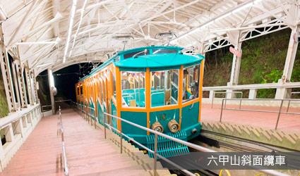 六甲山斜面纜車