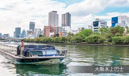 大阪水上巴士 大阪城港-淀屋橋港